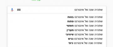 שנה טובה מאיגוד האינטרנט הישראלי