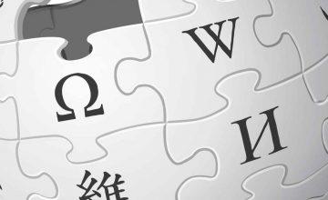 הערכים הנצפים ביותר של ויקיפדיה ב-2016