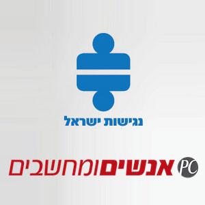 הוועידה הבינלאומית לטכנולוגיה בשירות הנגישות ACCESS ISRAEL 2017