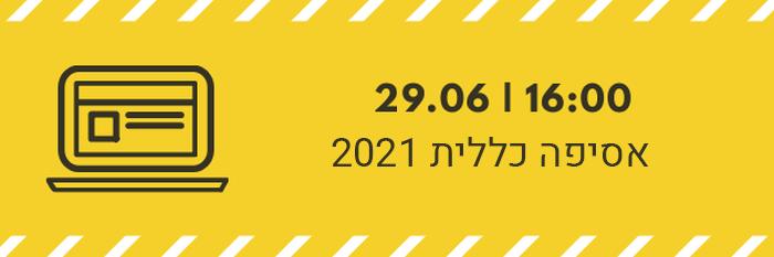 אסיפה כללית 2021